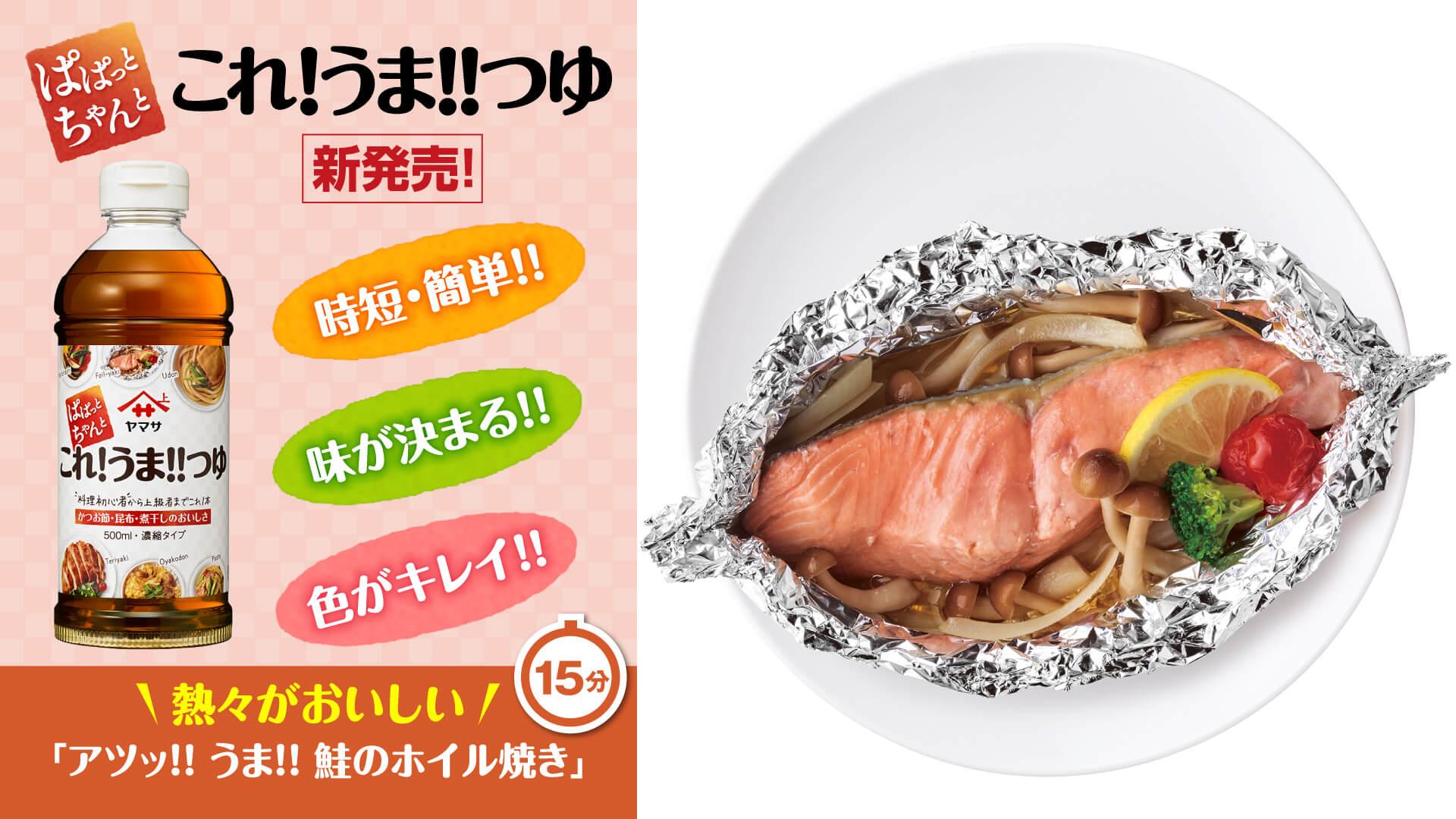 熱々がおいしい 「アツッ!!うま!!鮭のホイル焼き」
