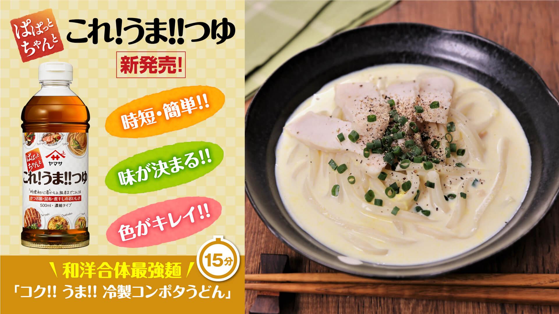 和洋合体最強麺「コク!!うま!!冷製コンポタうどん」