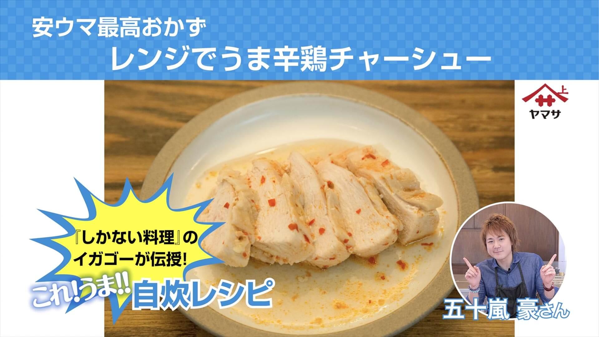 安ウマ最高おかず レンジでうま辛鶏チャーシュー