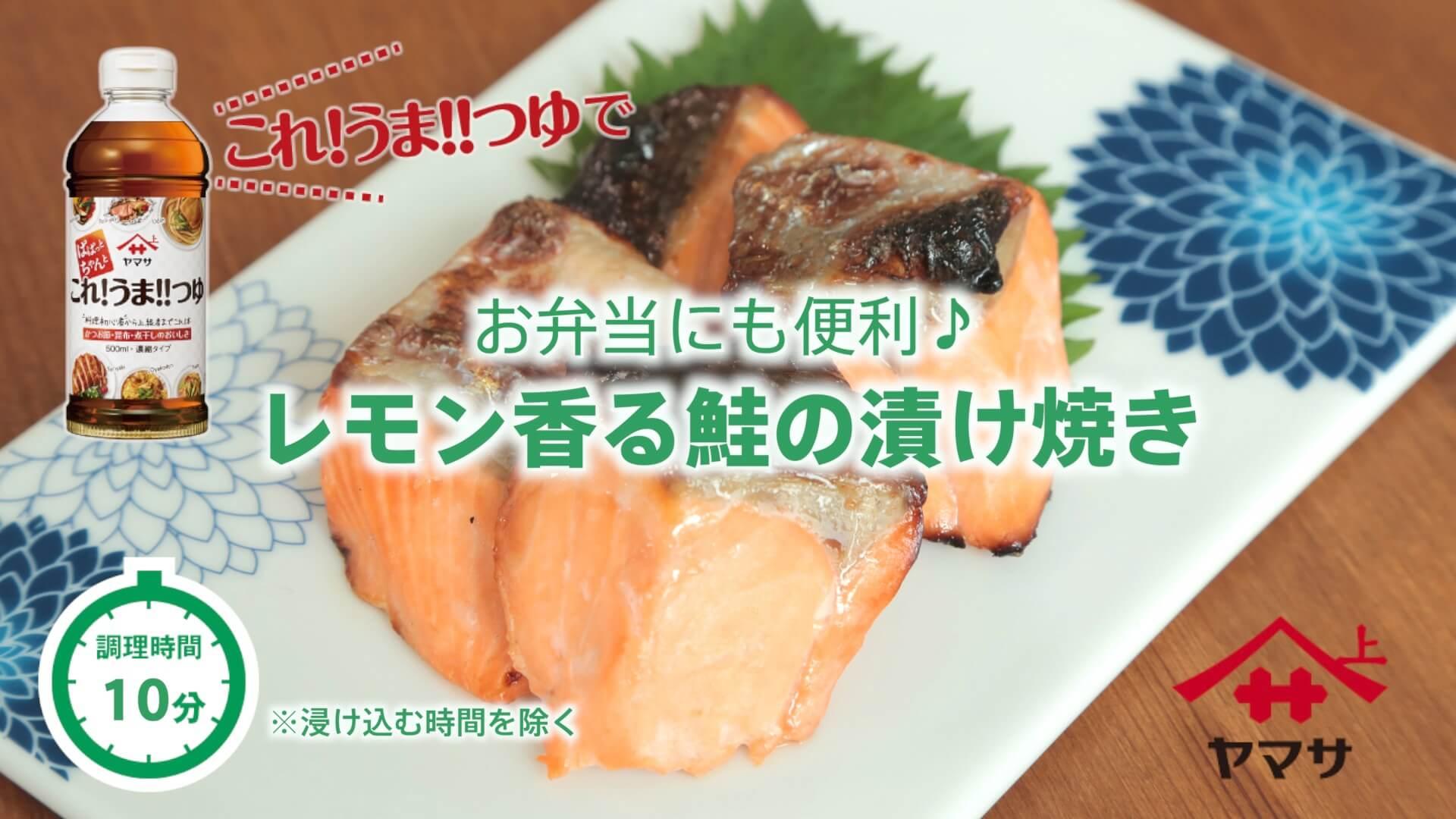 レモン香る鮭の漬け焼き