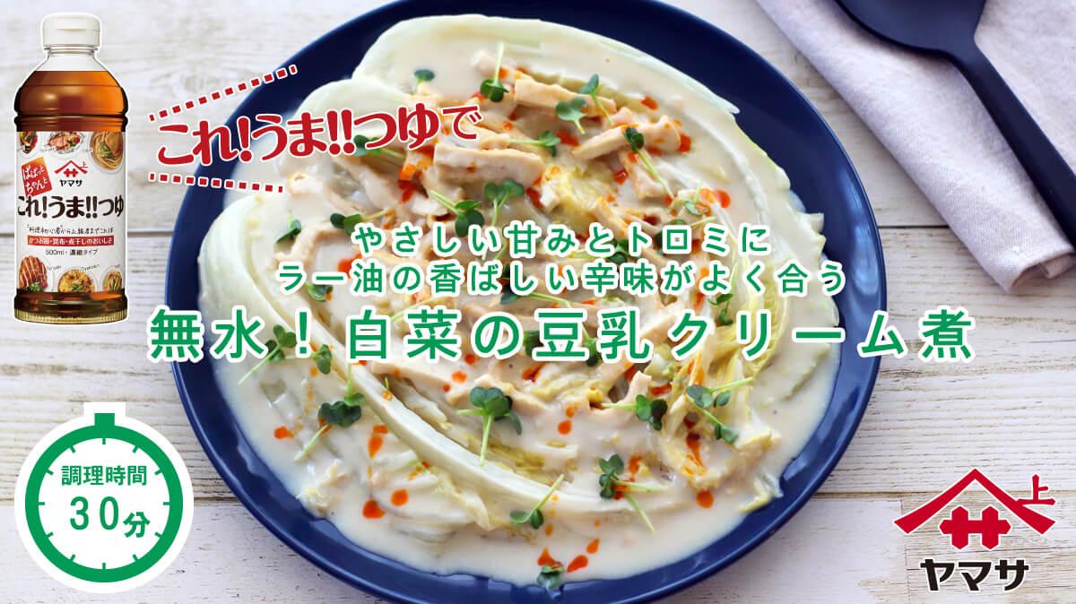 白菜の豆乳クリーム煮