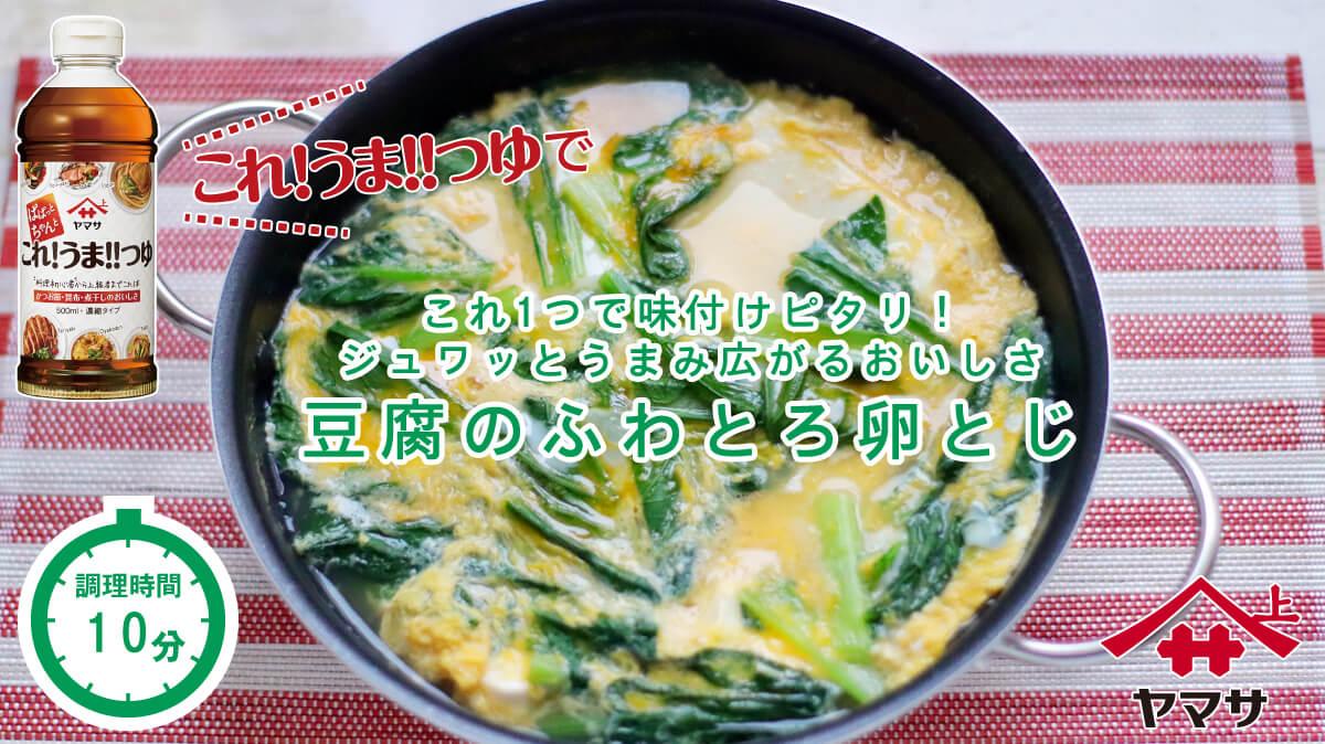 豆腐のふわとろ卵とじ