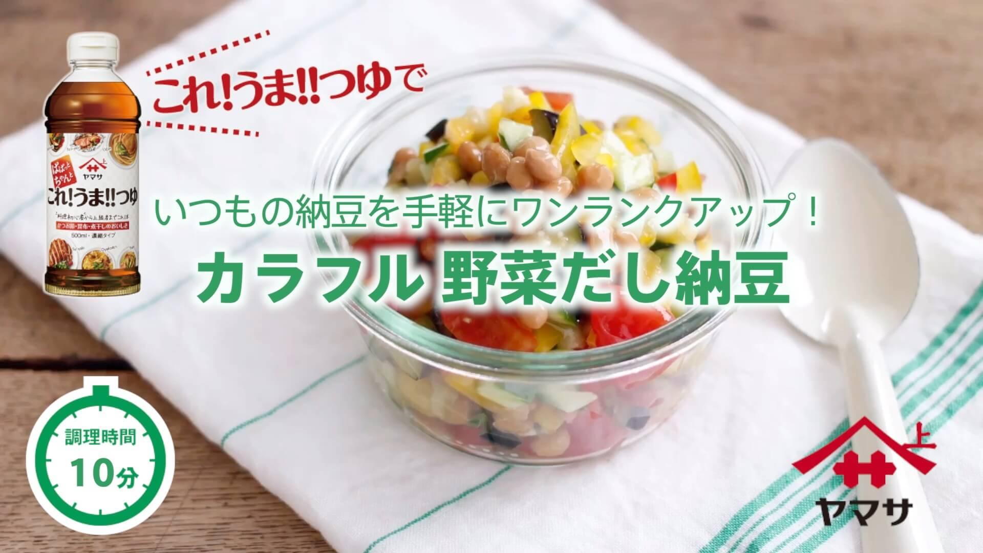 カラフル野菜だし納豆