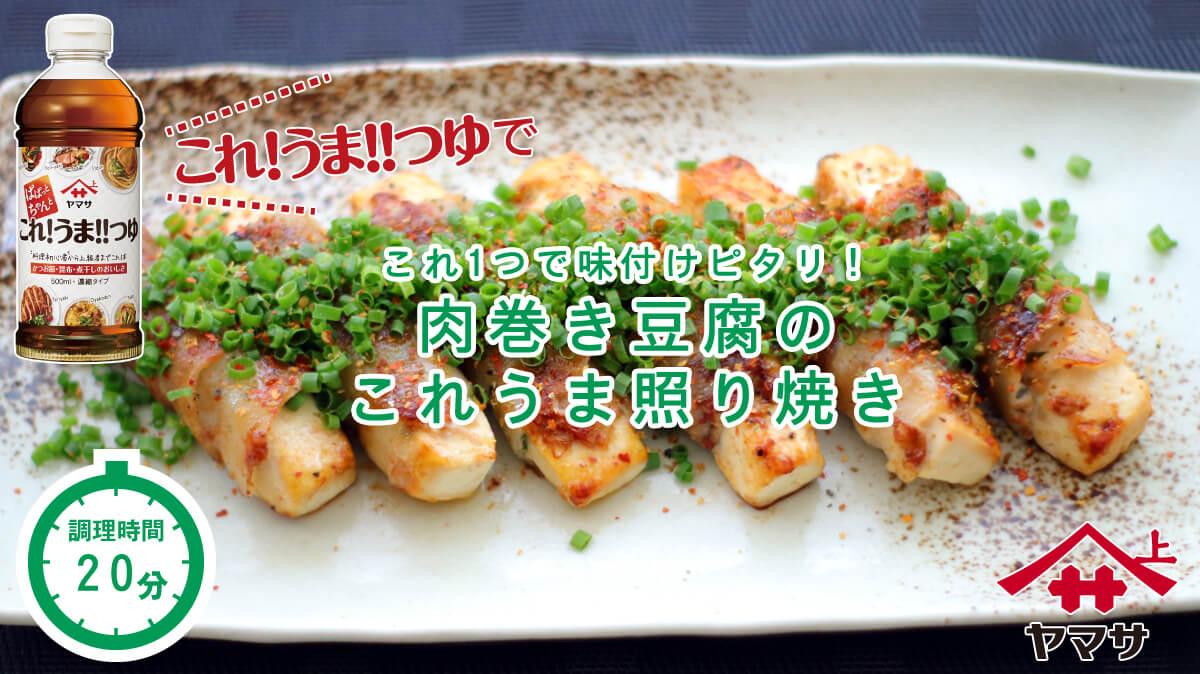 肉巻き豆腐のこれうま照り焼き