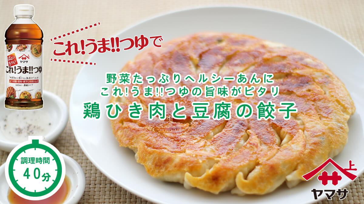 鶏ひき肉と豆腐の餃子