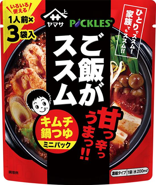 『ヤマサ ご飯がススム キムチ鍋つゆ ミニパック 3食入』