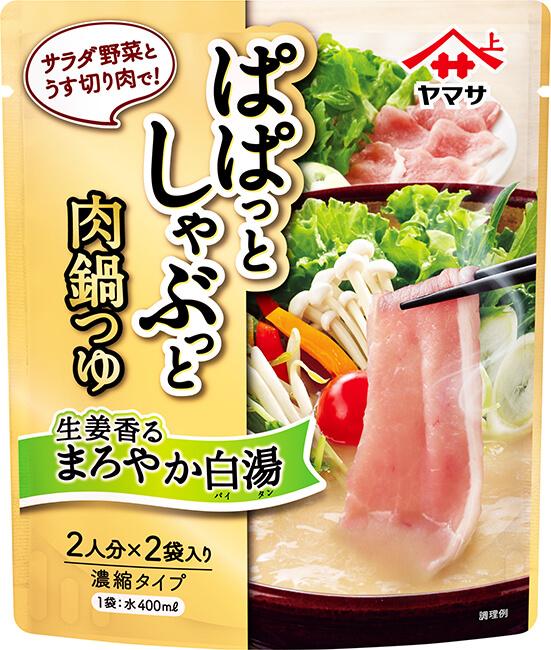 『ヤマサ ぱぱっとしゃぶっと肉鍋つゆ 生姜香るまろやか白湯パイタン 2袋入』160g袋(つゆ80g×2袋)