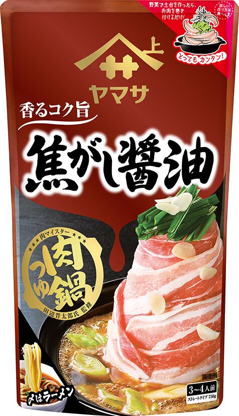 『ヤマサ 焦がし醤油肉鍋つゆ』750gパウチ
