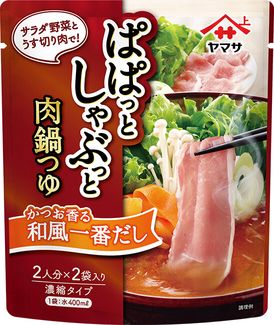 『ヤマサ ぱぱっとしゃぶっと肉鍋つゆ かつお香る和風一番だし 2袋入』160g袋(つゆ80g×2袋)