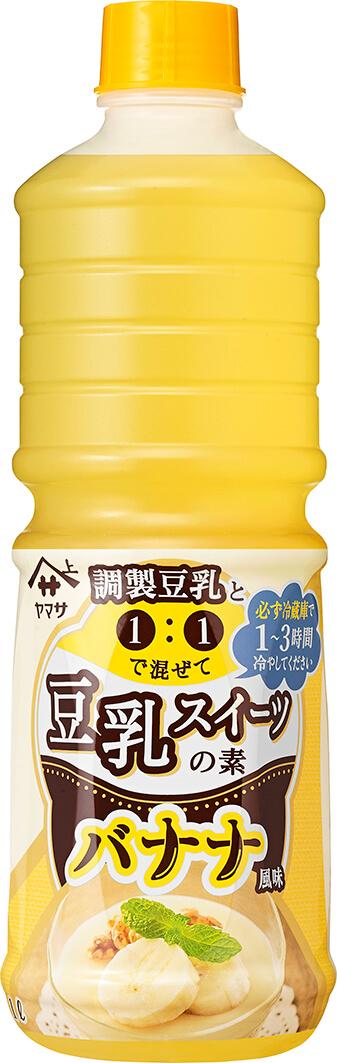 『ヤマサ 豆乳スイーツの素 バナナ風味』1ℓパック