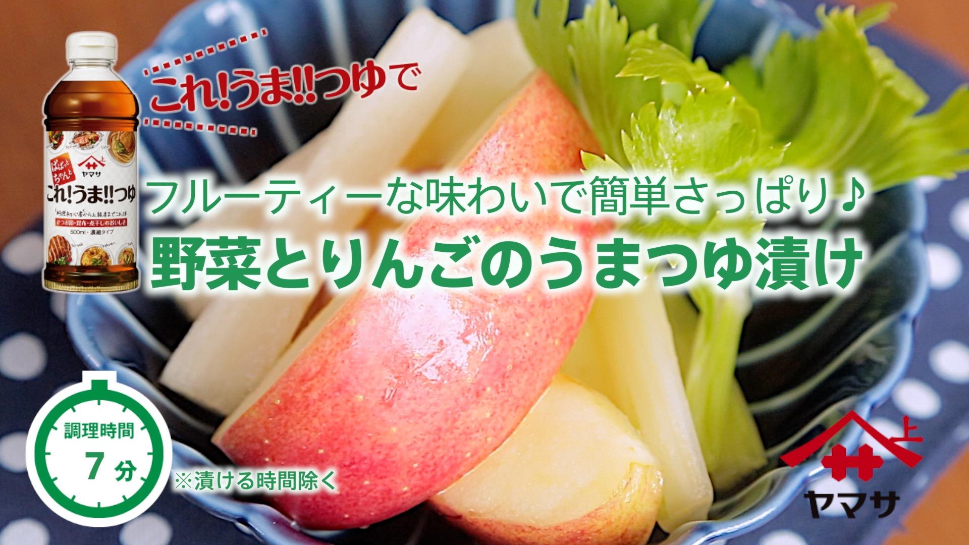 野菜とりんごのうまつゆ漬け
