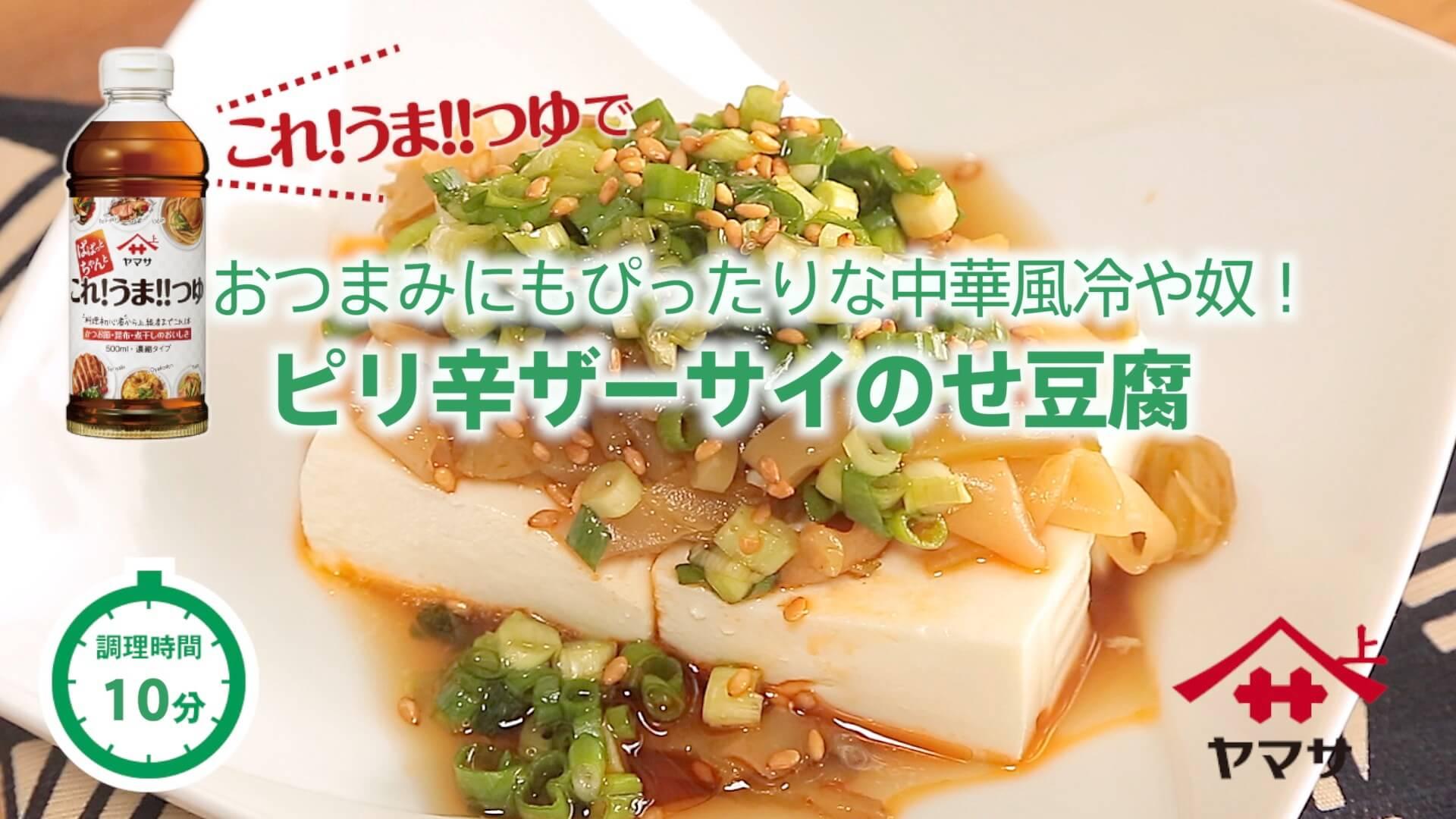 ピリ辛ザーサイのせ豆腐