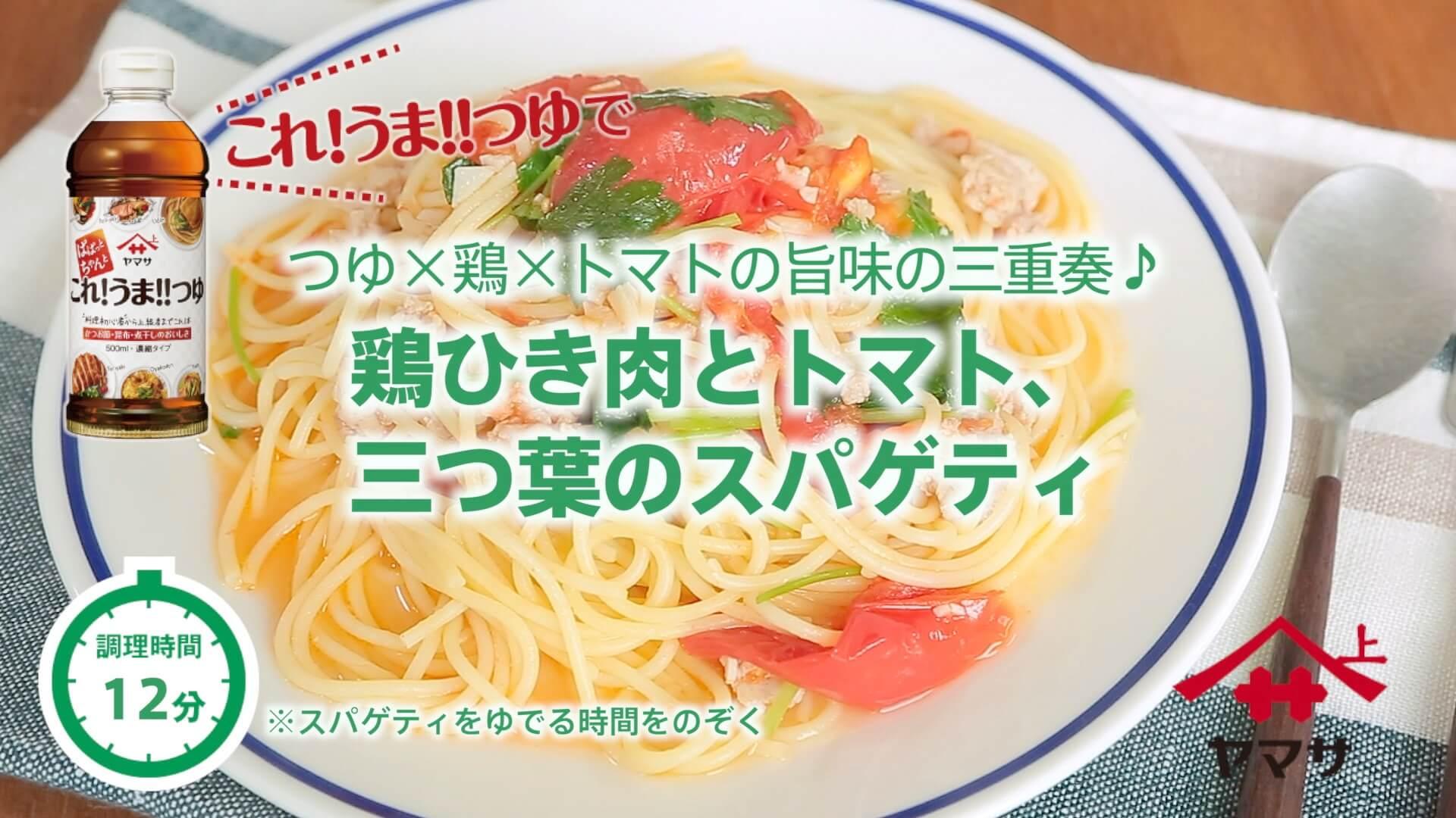 鶏ひき肉とトマト、三つ葉のスパゲティ