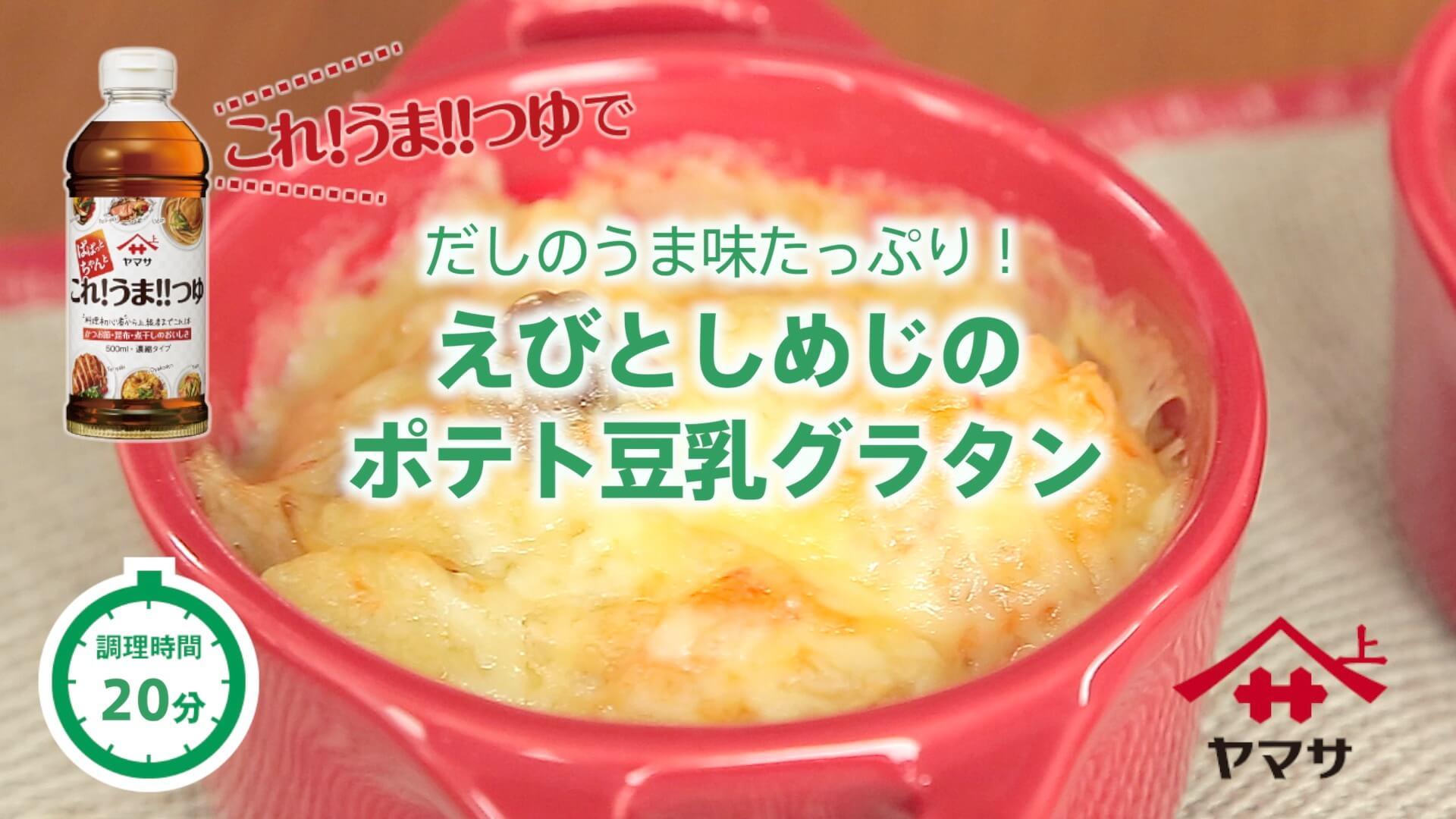 えびとしめじのポテト豆乳グラタン