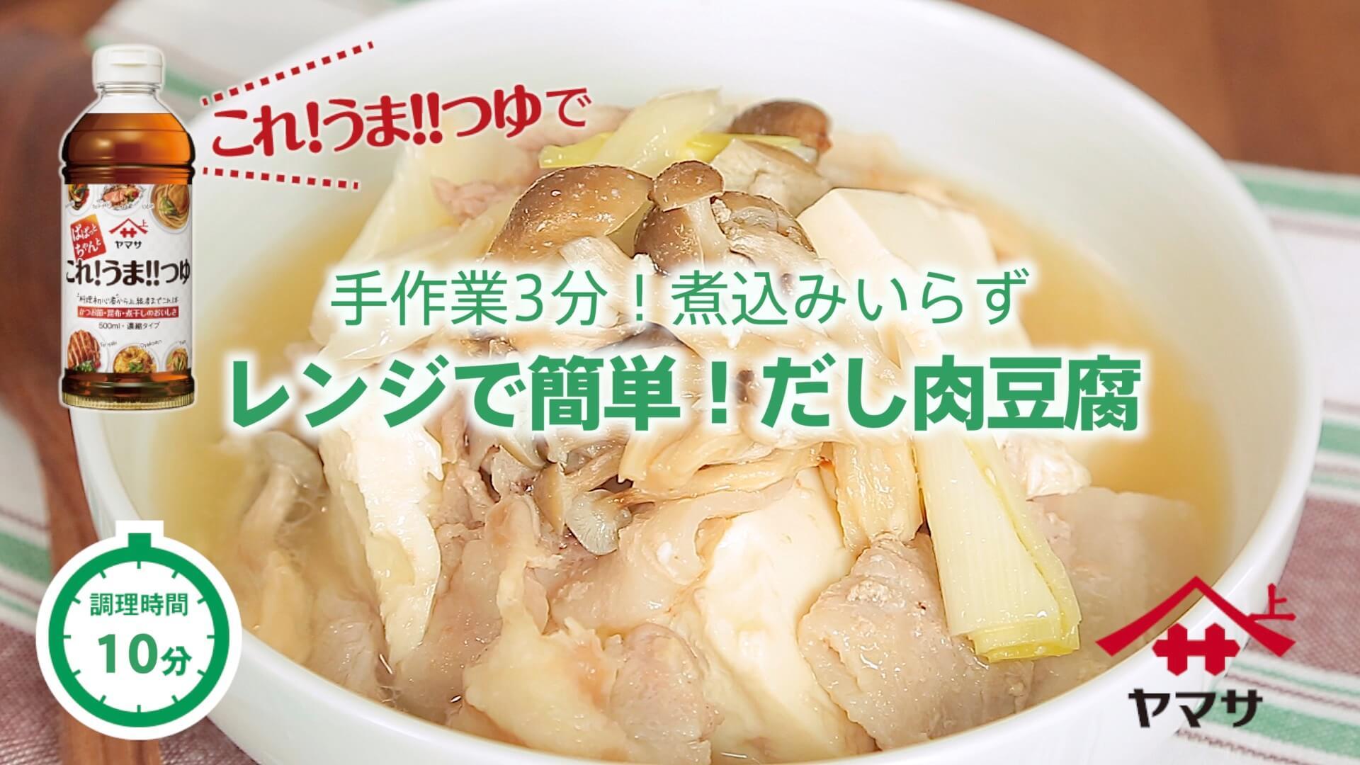 レンジで簡単!だし肉豆腐