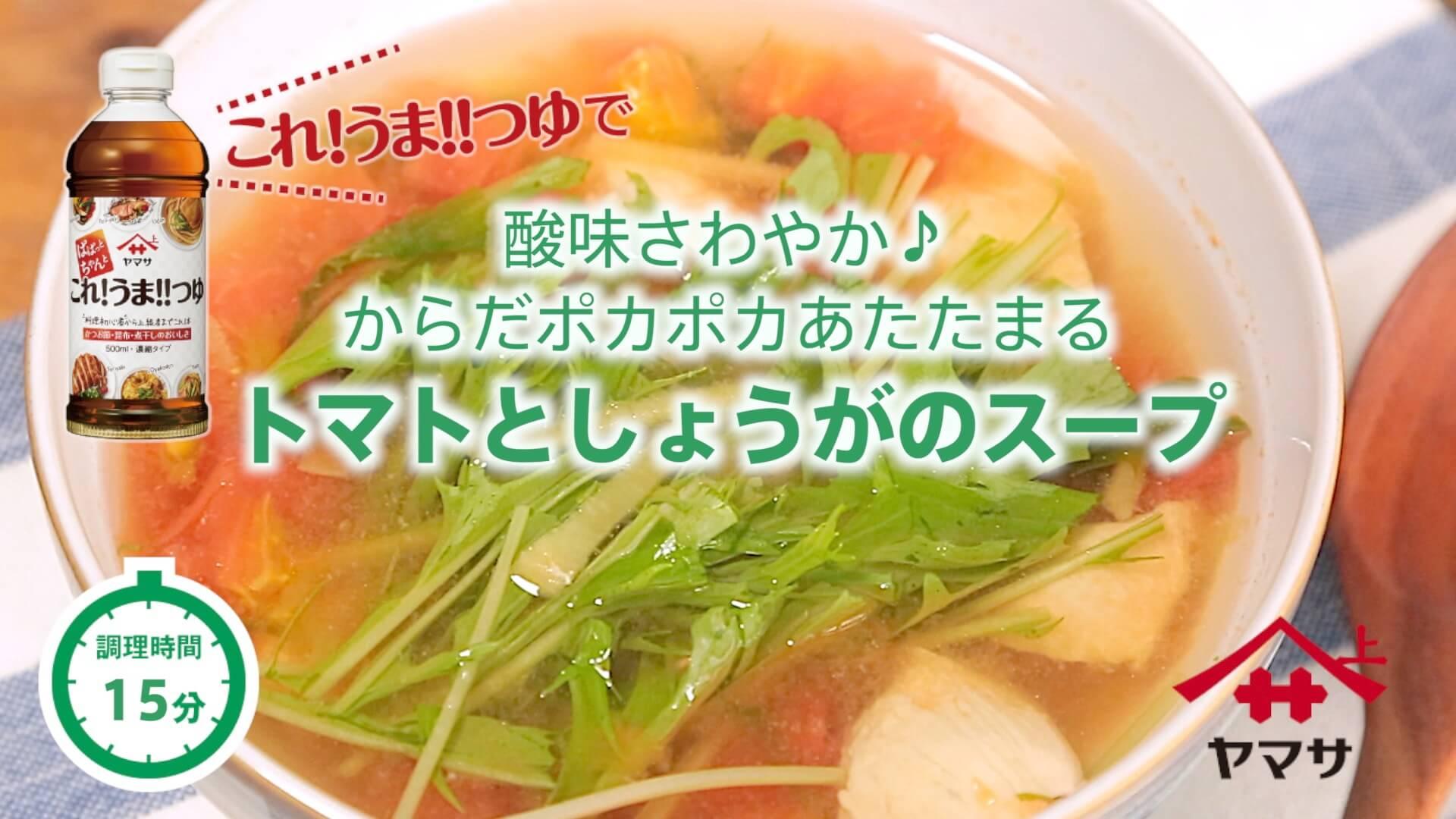 トマトとしょうがのスープ