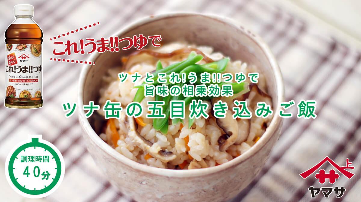 ツナ缶の五目炊き込みご飯
