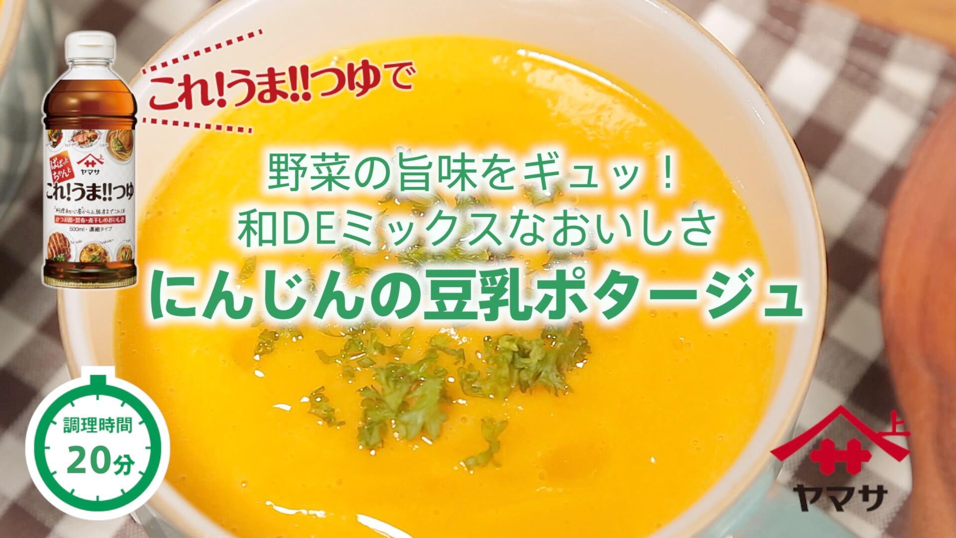 にんじんの豆乳ポタージュ