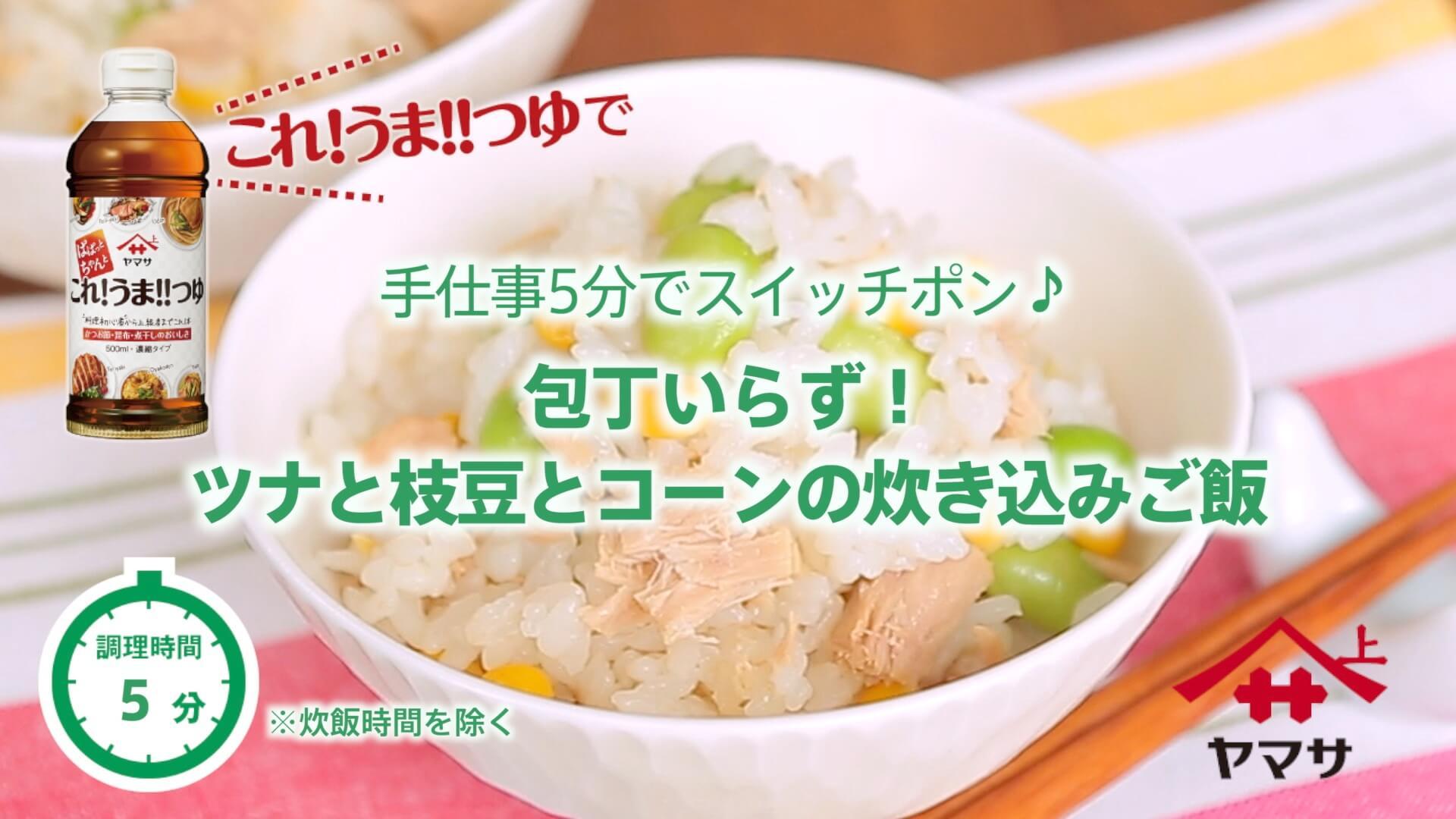 包丁いらず!ツナと枝豆とコーンの炊き込みご飯