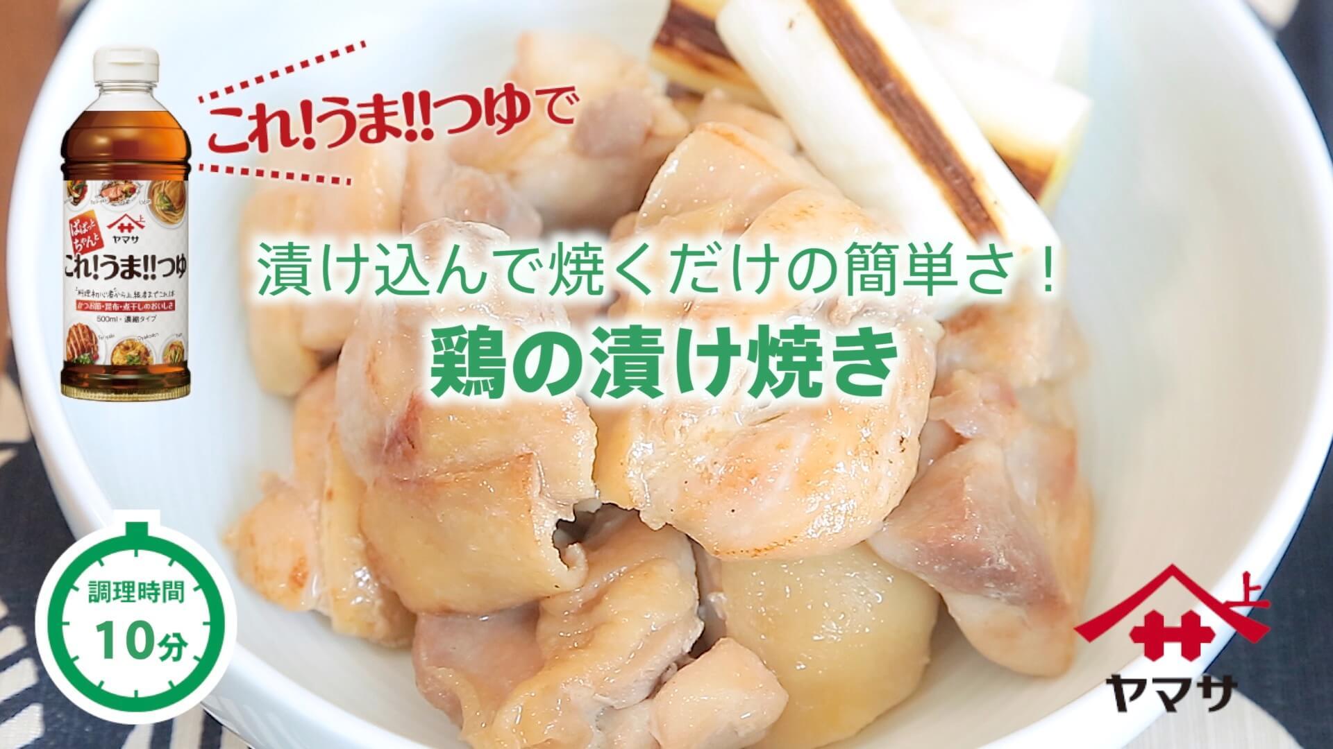 鶏の漬け焼き