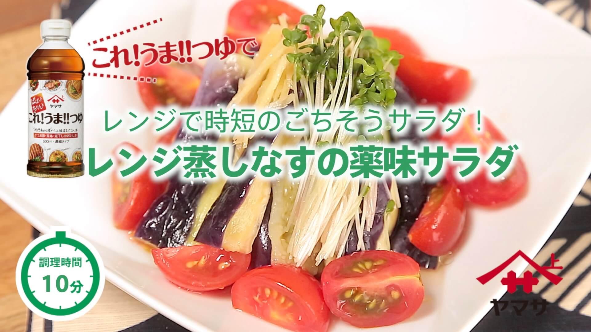 レンジ蒸しなすの薬味サラダ