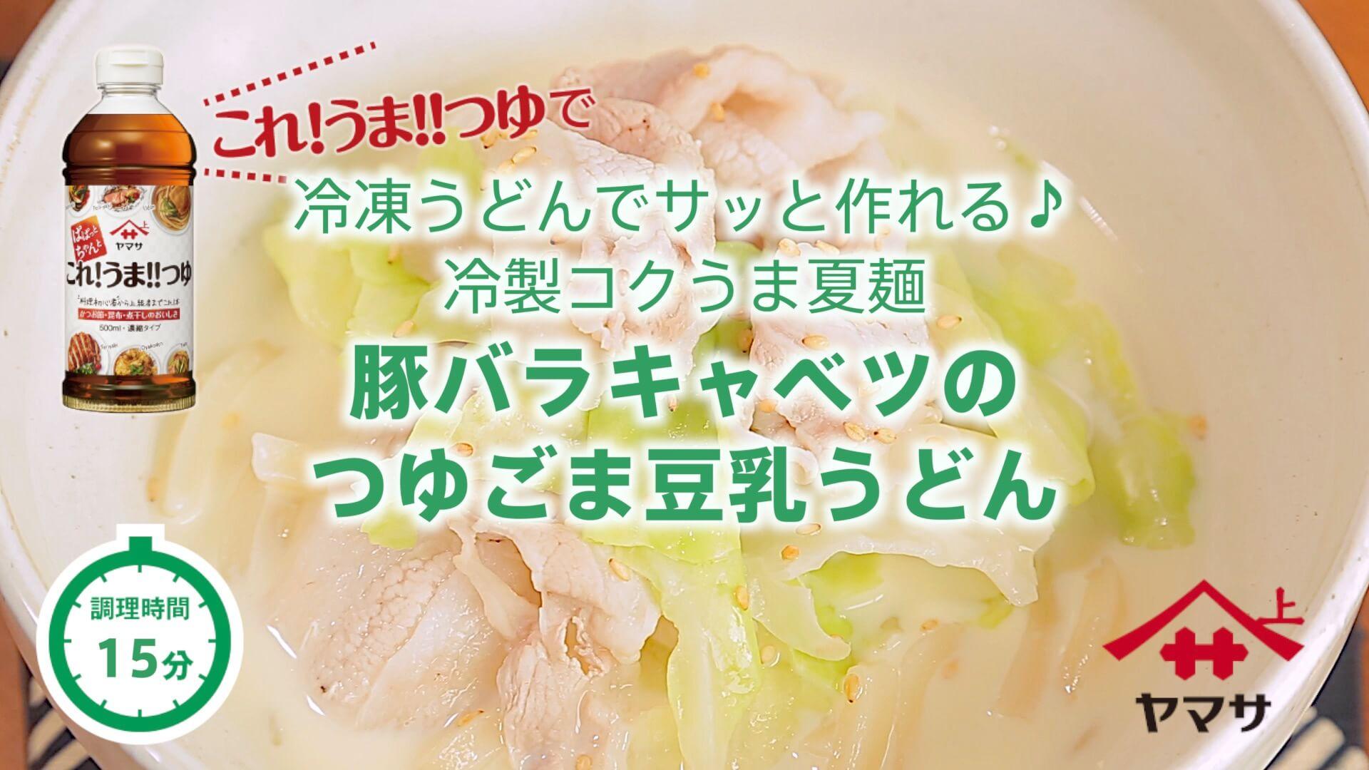 豚バラキャベツのつゆごま豆乳うどん
