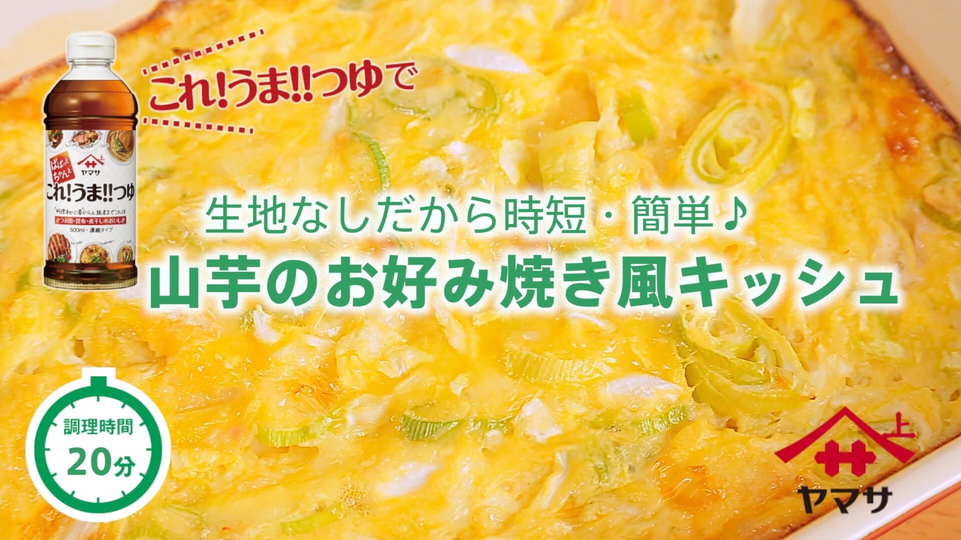 山芋のお好み焼き風キッシュ