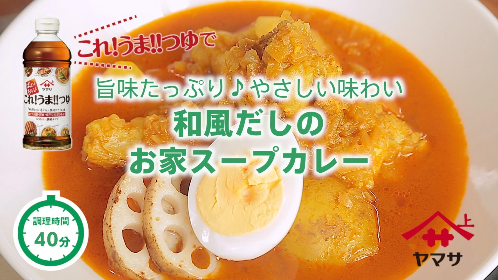 和風だしのお家スープカレー
