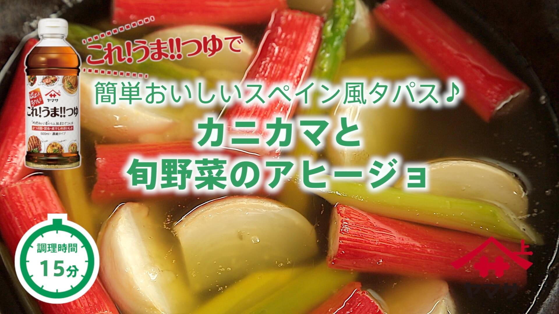 カニカマと旬野菜のアヒージョ