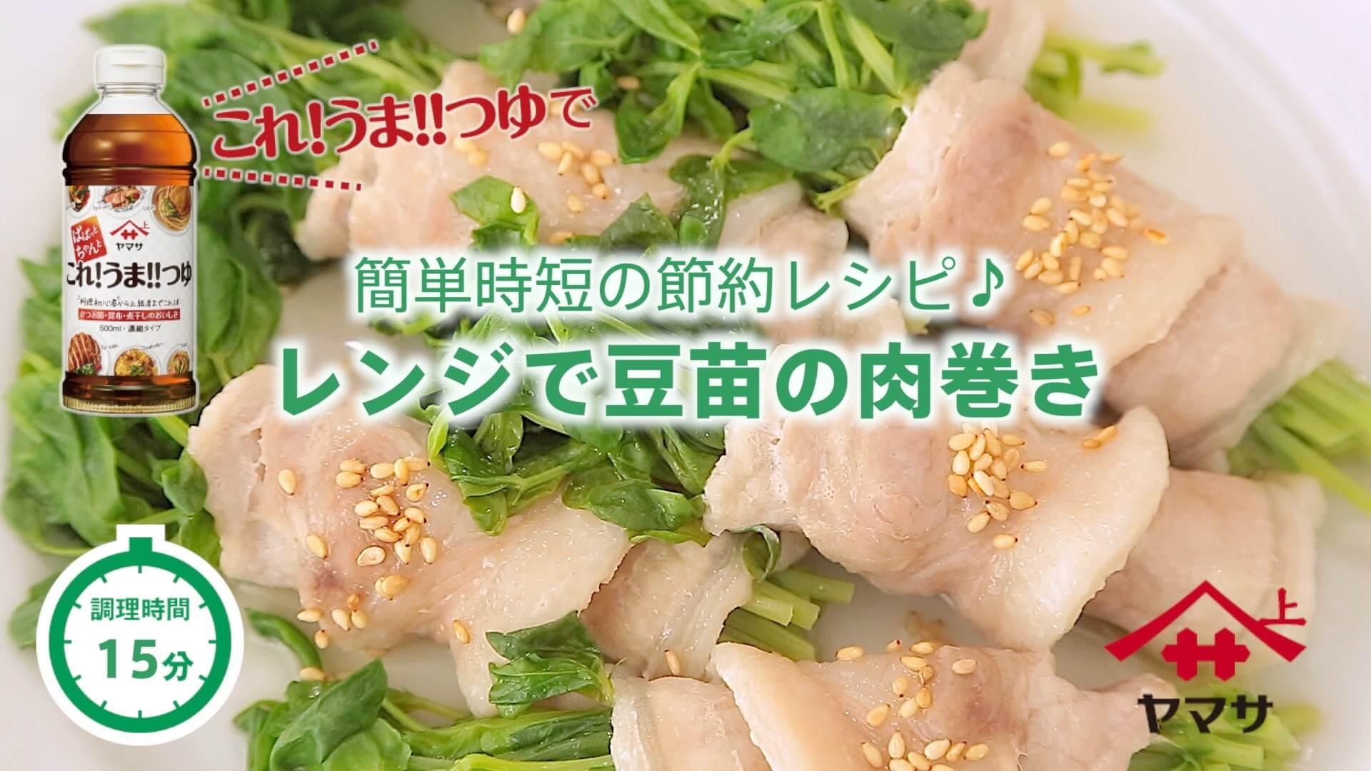 レンジで豆苗の肉巻き