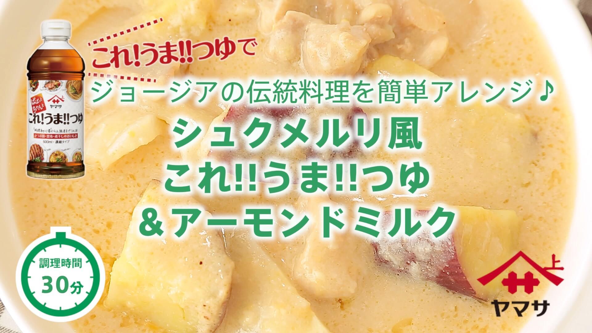シュクメルリ風  これ!うま!!つゆ&アーモンドミルク
