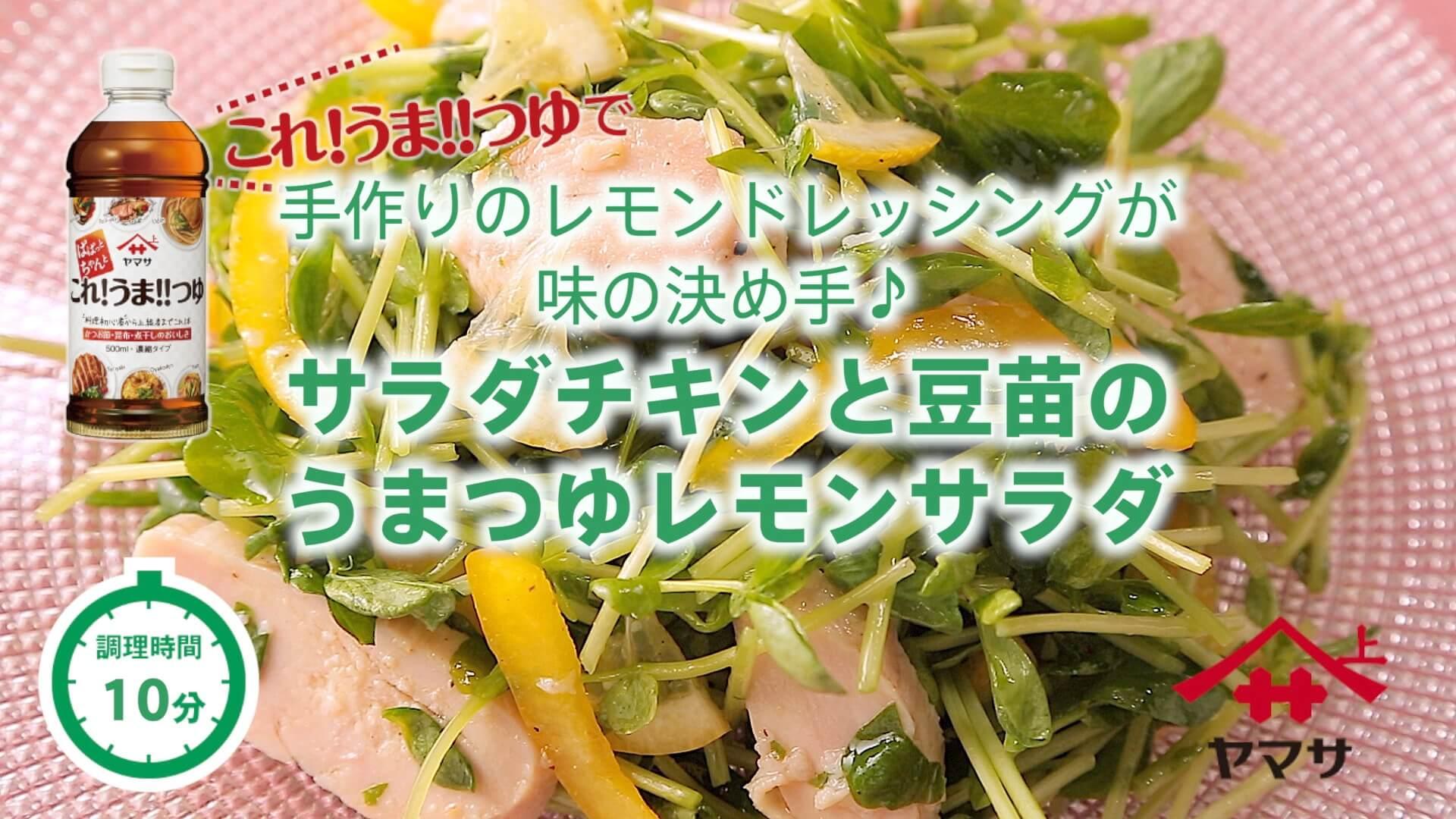 サラダチキンと豆苗のうまつゆレモンサラダ
