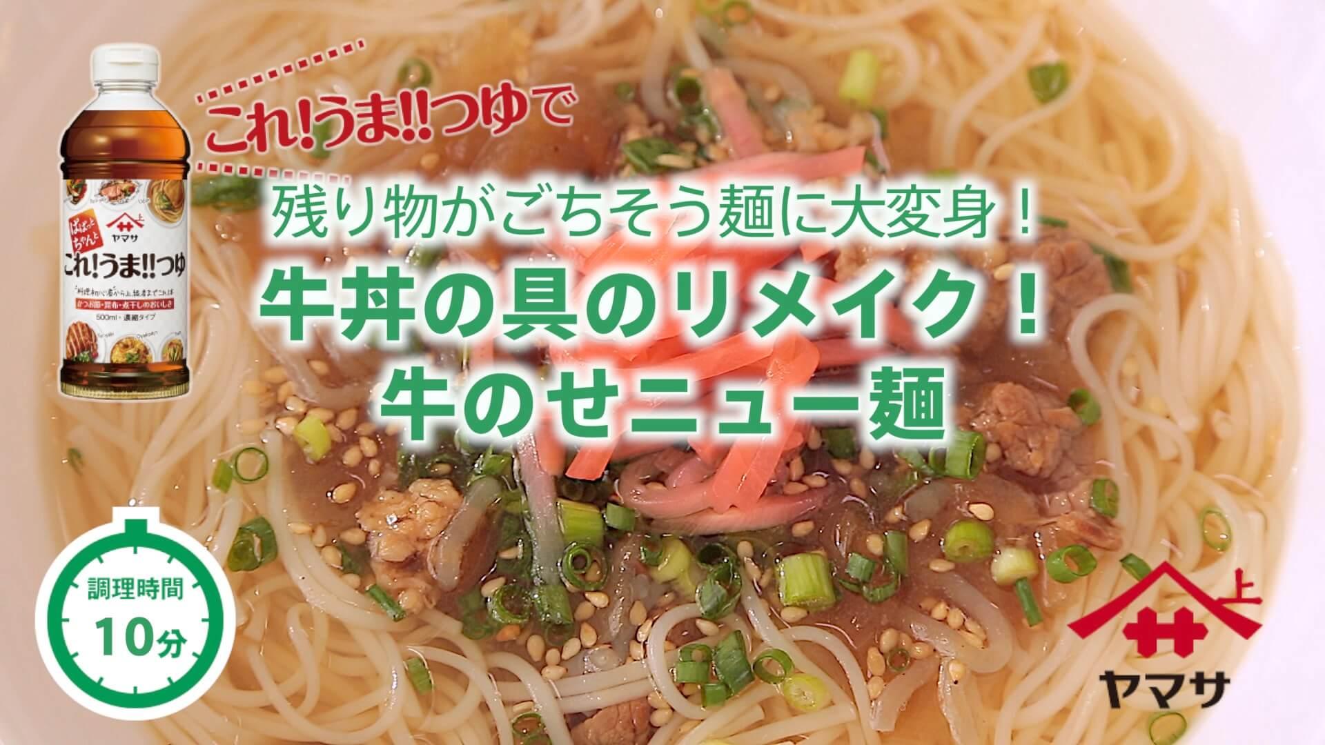 牛丼の具のリメイク!牛のせニュー麺