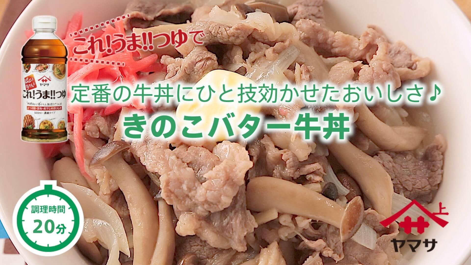 きのこバター牛丼
