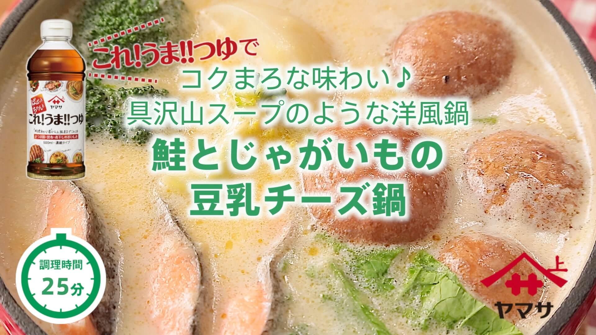 鮭とじゃがいもの豆乳チーズ鍋