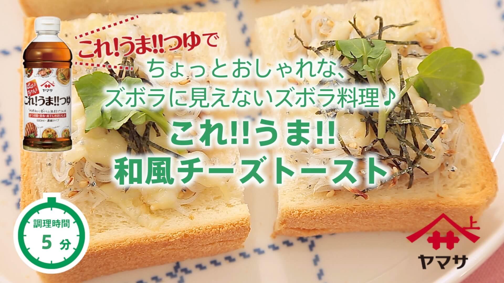 これ!!うま!!和風チーズトースト