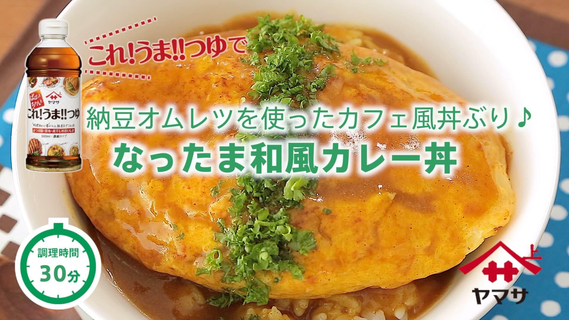 なったま和風カレー丼