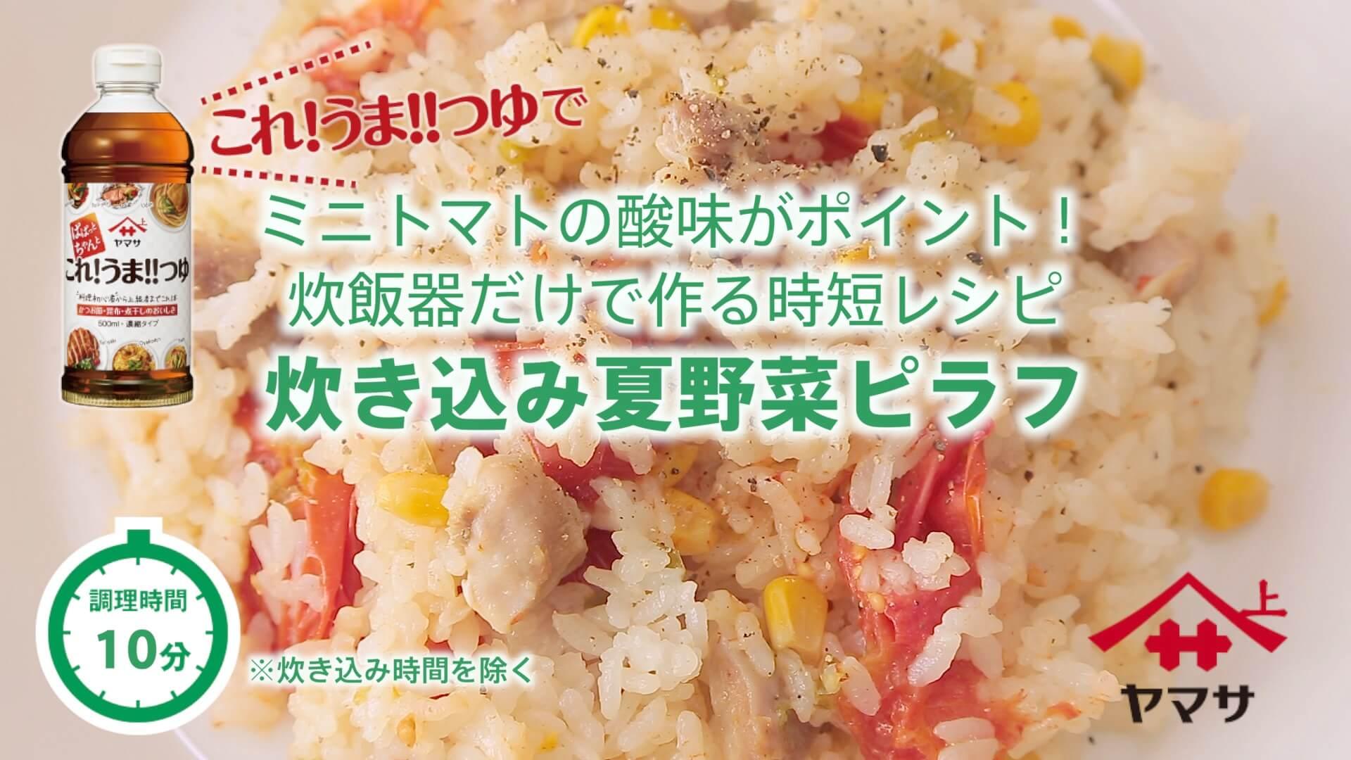 炊き込み夏野菜ピラフ