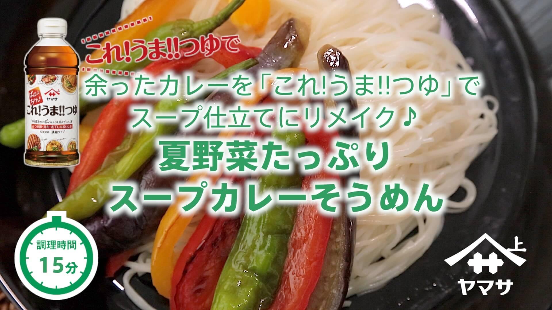 夏野菜たっぷり スープカレーそうめん