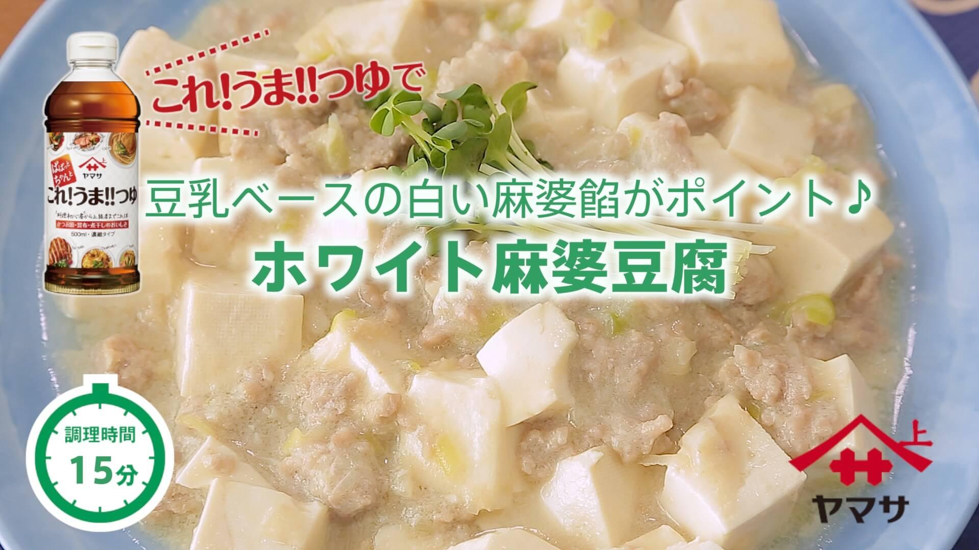 ホワイト麻婆豆腐
