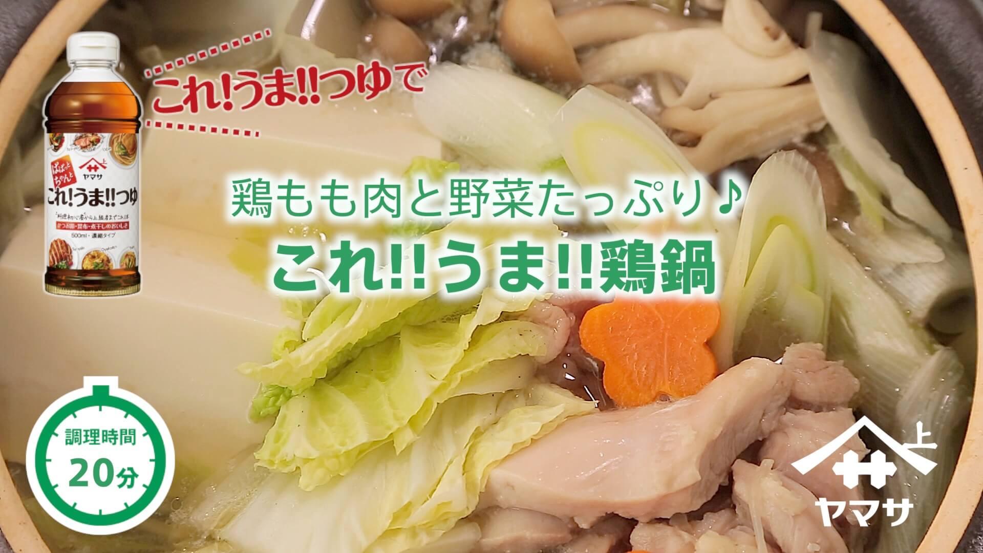 これ!!うま!!鶏鍋