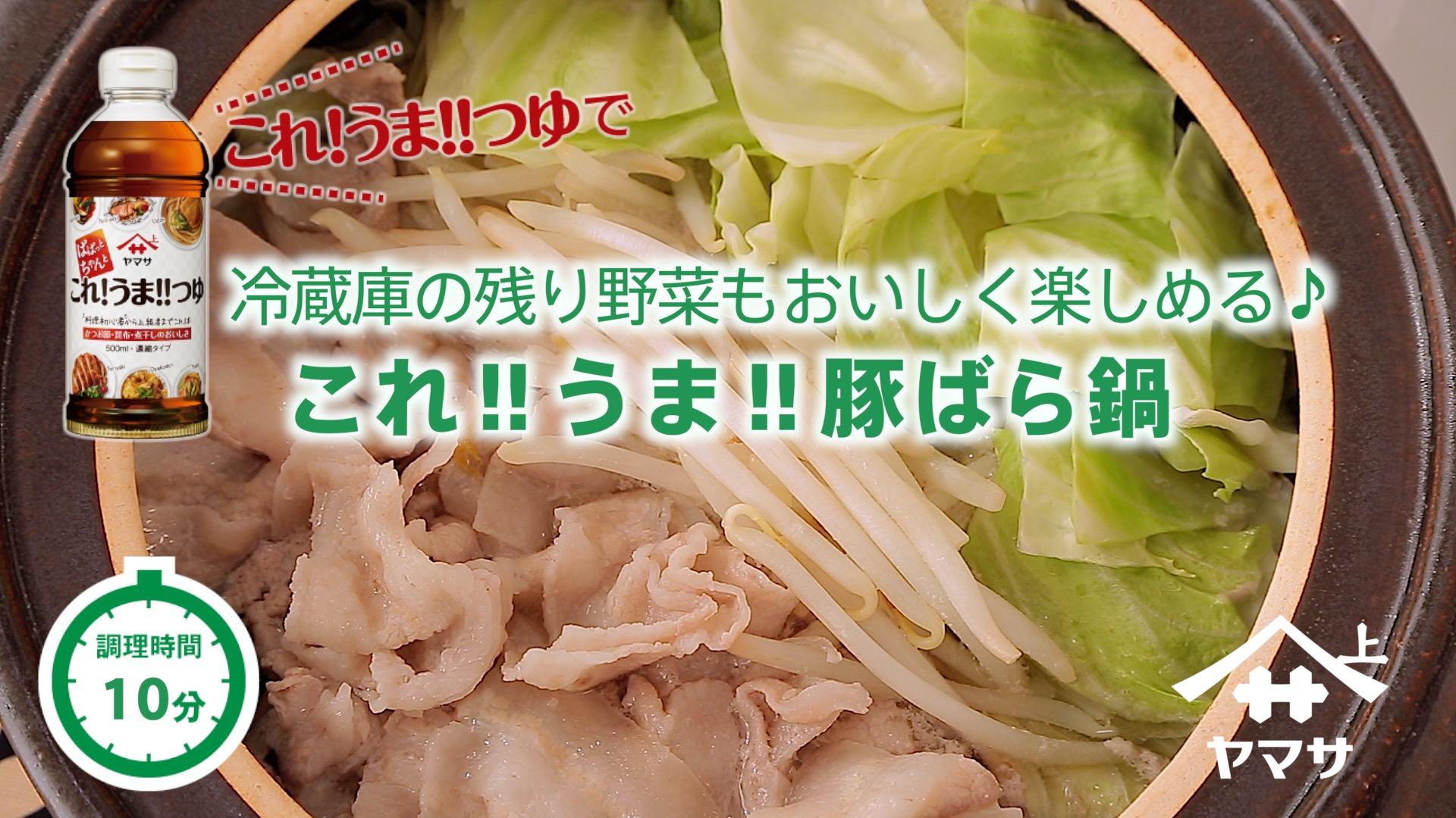 これ‼うま‼豚ばら鍋