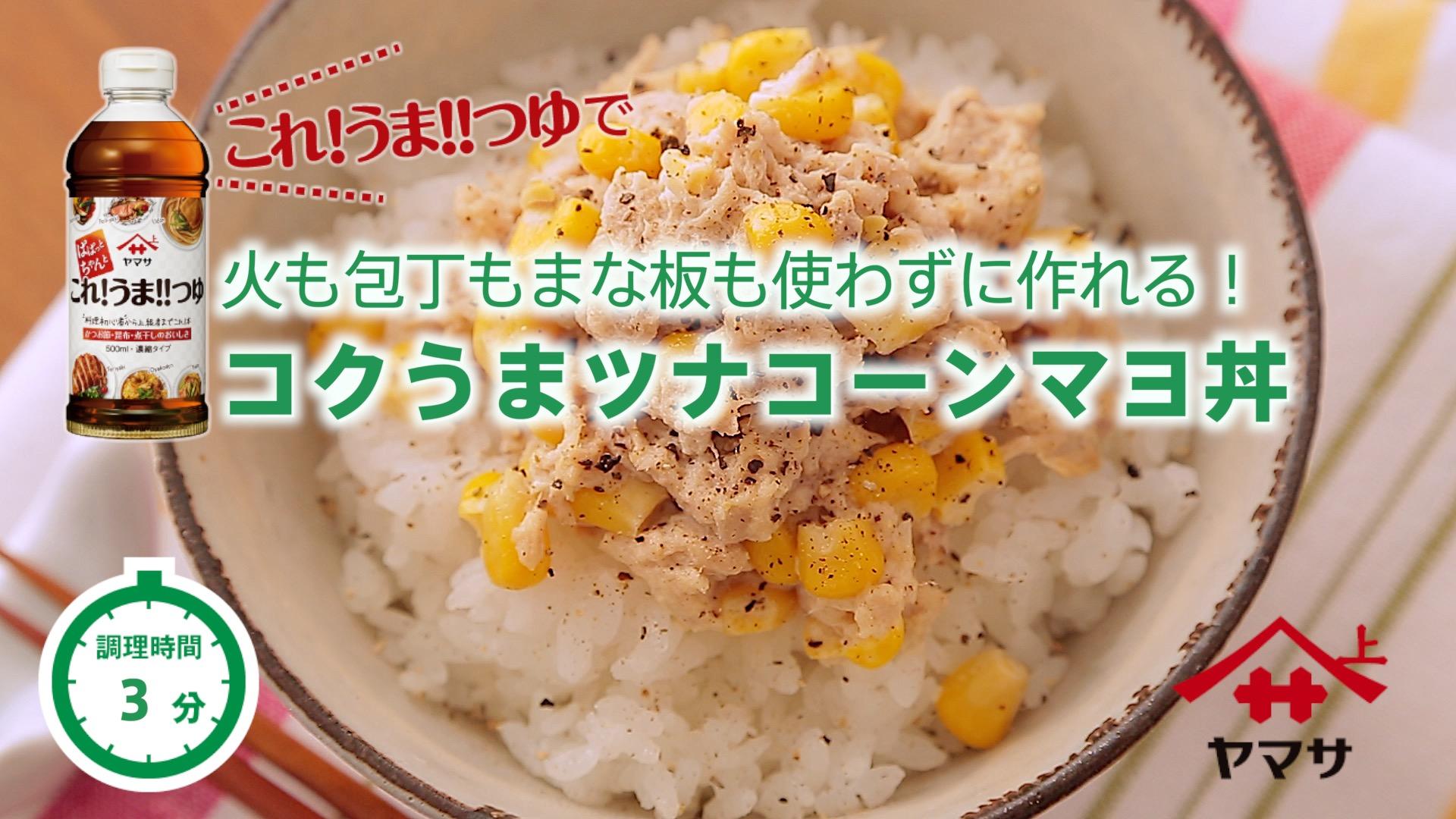 コクうまツナコーンマヨ丼