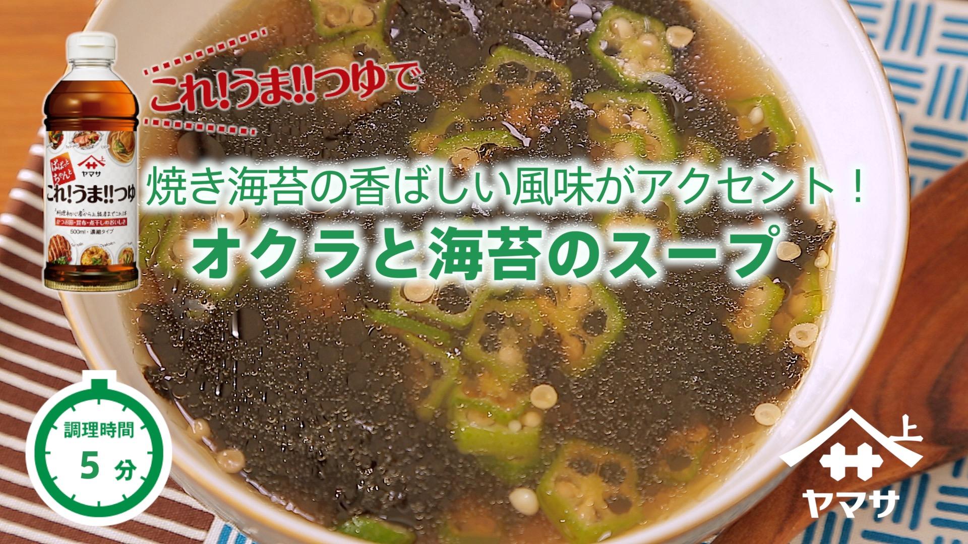 オクラと海苔のスープ