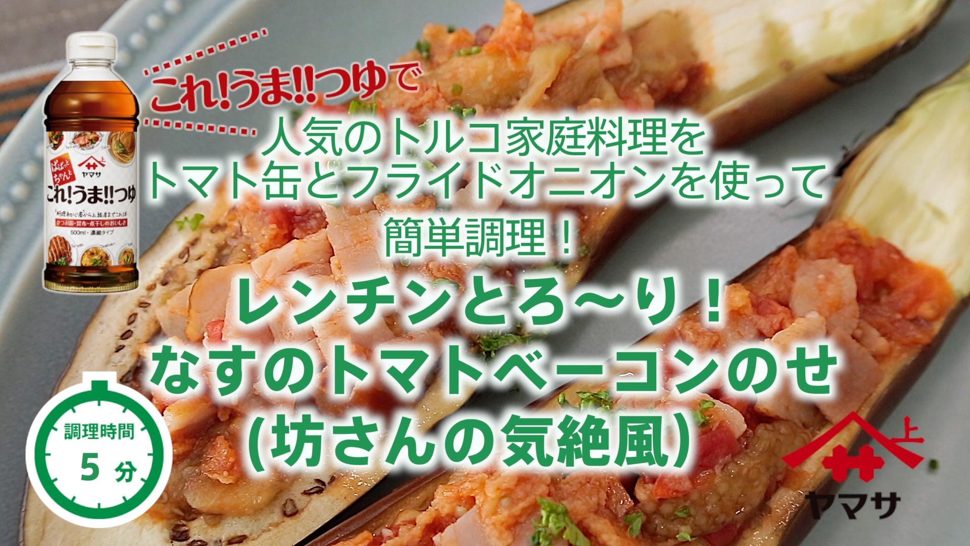 レンチンとろ~り!なすのトマトベーコンのせ(坊さんの気絶風)