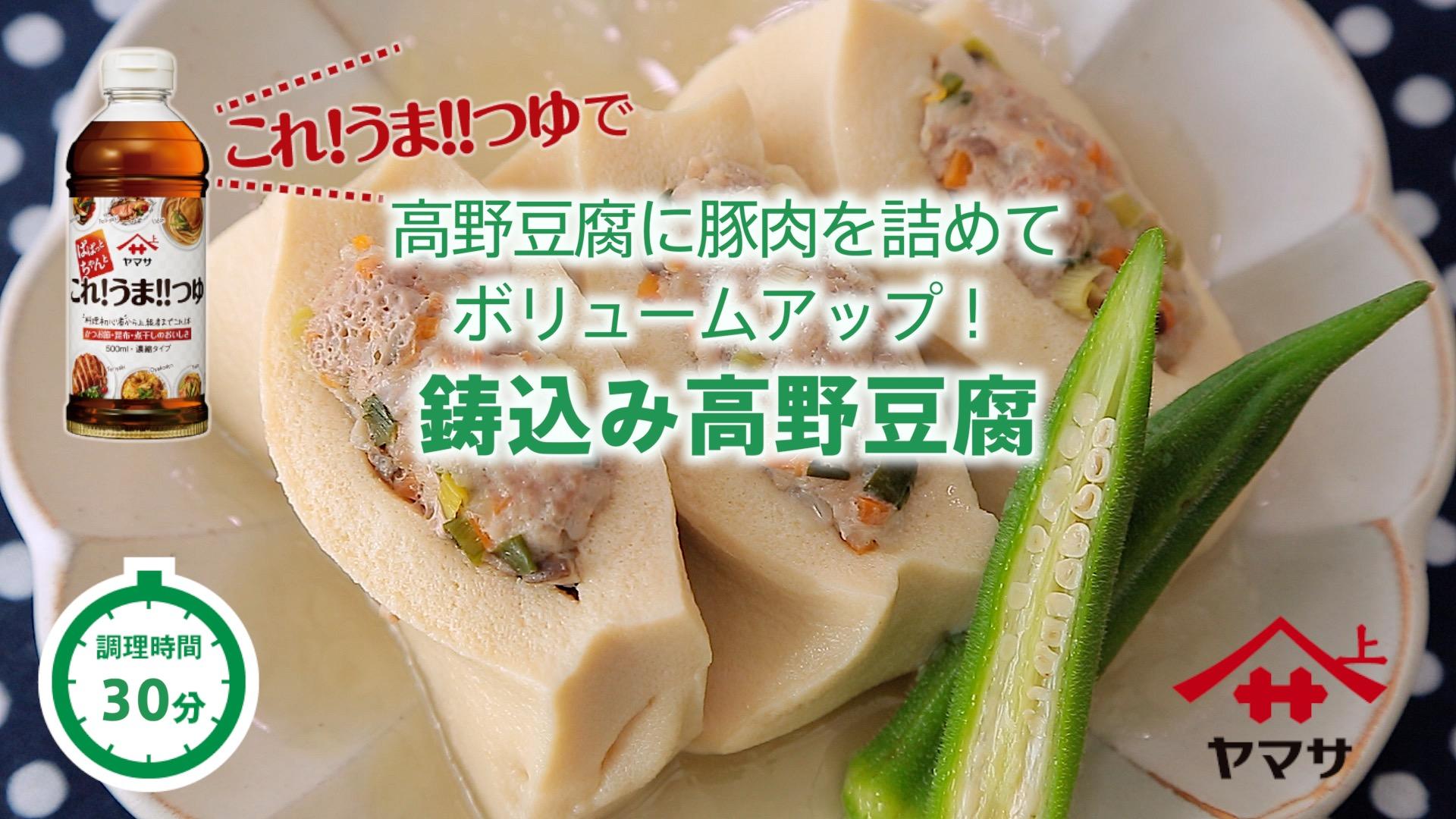 鋳込み高野豆腐