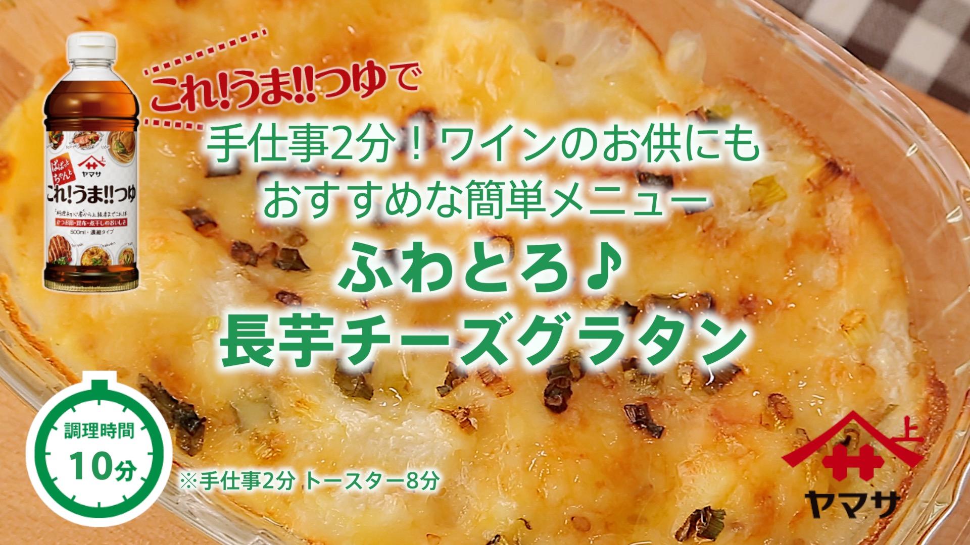ふわとろ♪長芋チーズグラタン