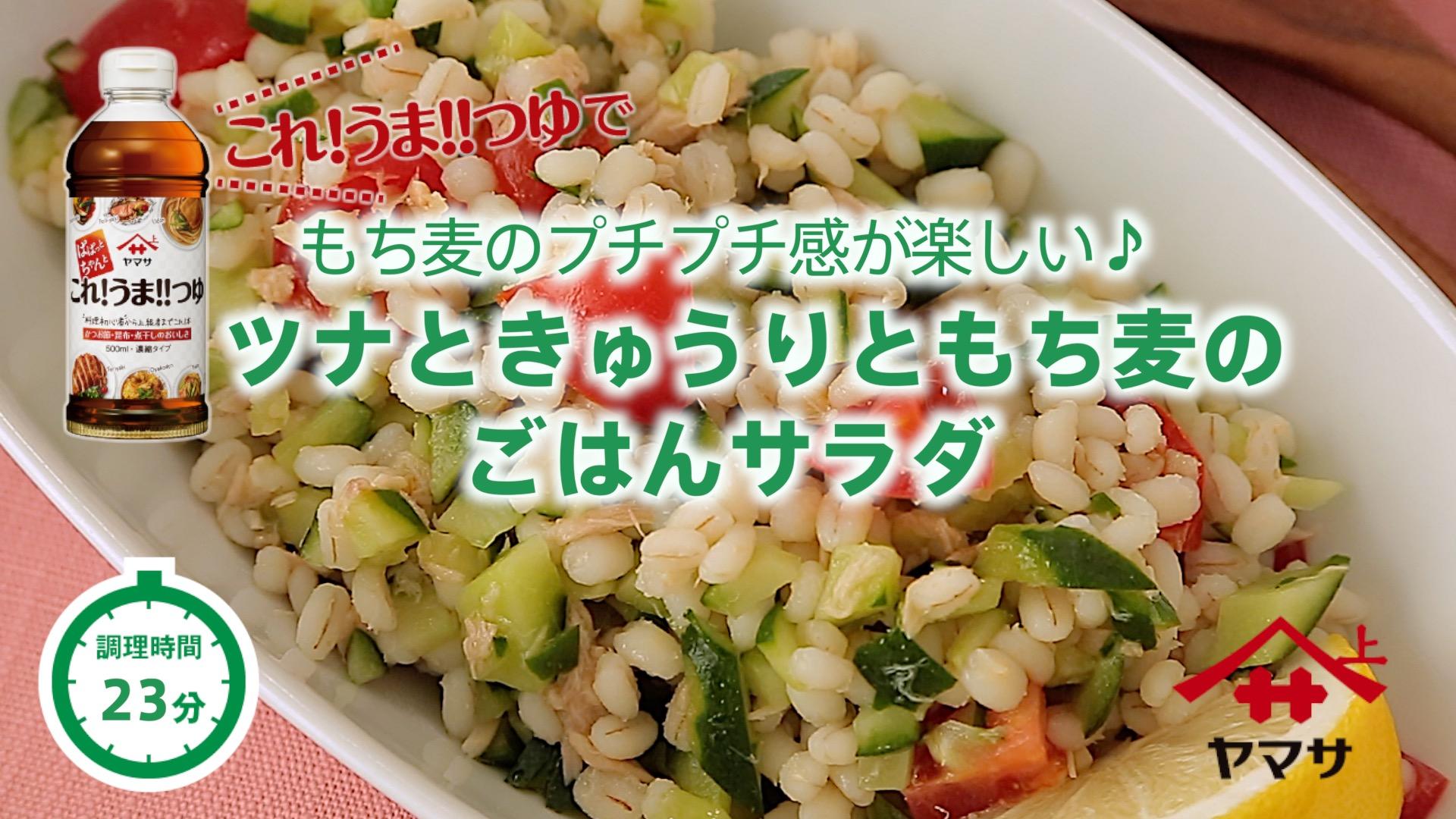 ツナときゅうりともち麦のごはんサラダ