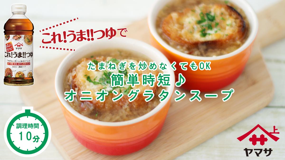 簡単時短♪オニオングラタンスープ