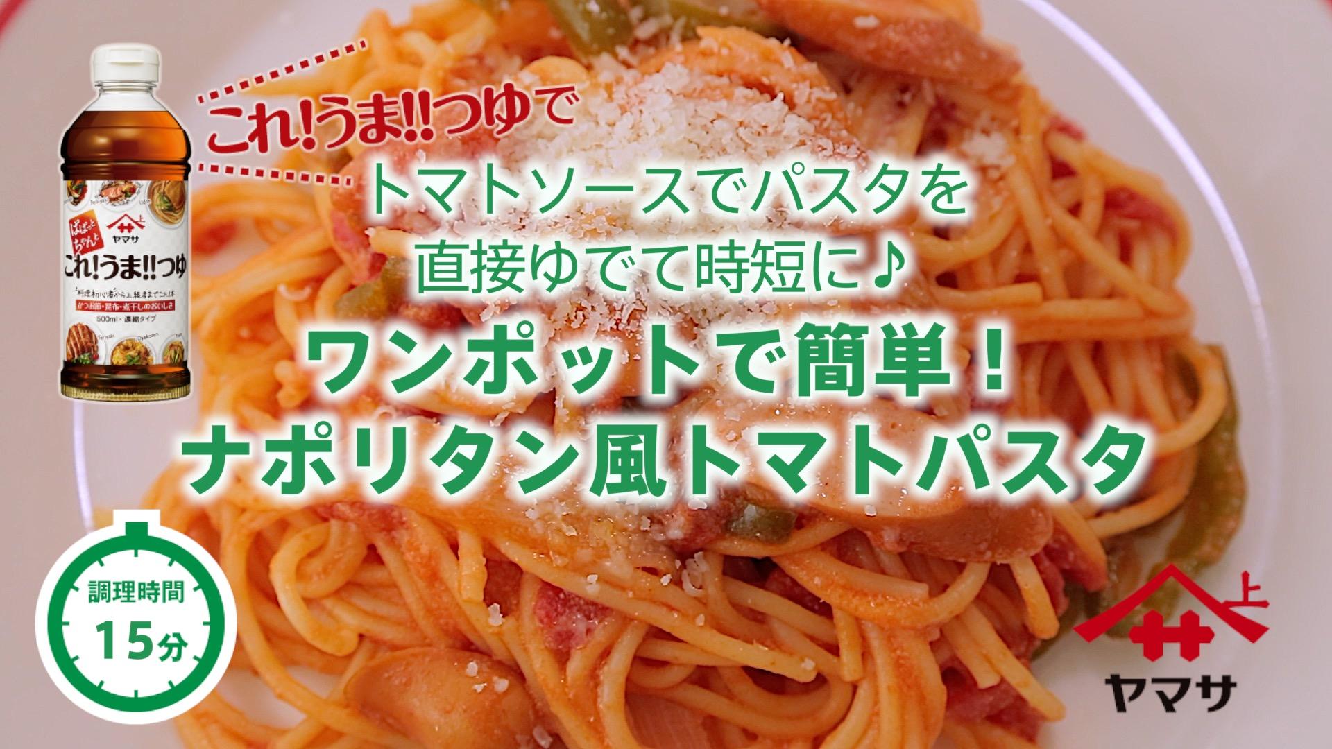 ワンポットで簡単!ナポリタン風トマトパスタ